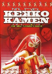 Kekko-kamen-the-mgf-strikes-back-dvd