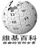 Chinesewikipedia