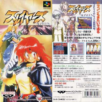 Slayers(SFC)cover