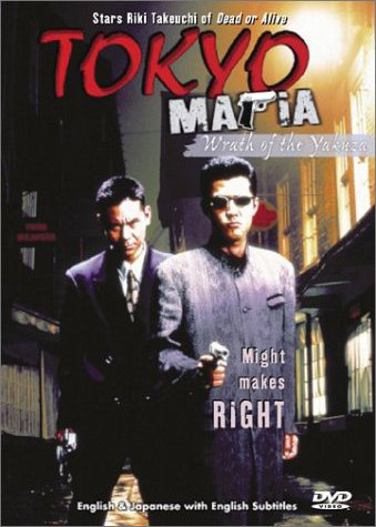 Tokyo Mafia 2 movie