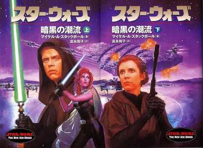 http://images1.wikia.nocookie.net/__cb20080711203932/starwars/images/thumb/a/a4/Dark_Tide_Onslaught_Japan.jpg/418px-Dark_Tide_Onslaught_Japan.jpg