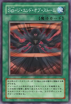 Speed Spell substitues 300px-SpeedSpellTheEndoftheStorm-JP-Anime-5D