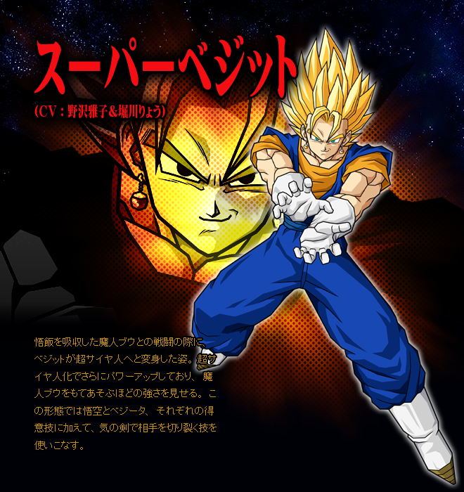 Who is the coolest Super Saiyan ?