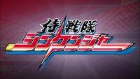 Samurai Sentai Shinkenger Title Card.jpg