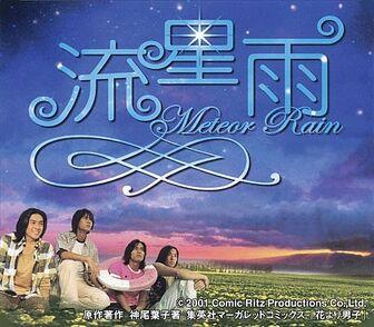 Meteor Garden 336px-Liu_Xing_Yu