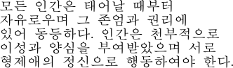 Koreantexttest