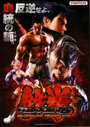 Poster - Tekken 6 Bloodline Rebellion-1-