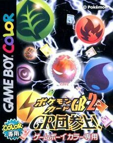 Pokemon Card GB2 (JP)