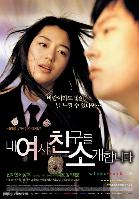 http://images1.wikia.nocookie.net/__cb20090525205419/drama/es/images/e/ed/Windstruck.jpg