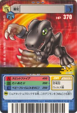 Agumon DM-120 (DBT)