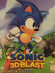 Sonic 3D Blast (PC)
