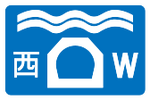 HK Western Harbour Tunnel