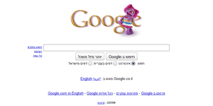Google-israel