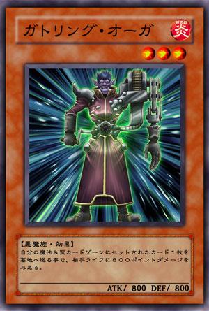 GatlingOgre-JP-Anime-5D.png