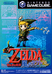 The Legend of Zelda - The Wind Waker (Japan)