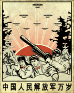 Chinese Propaganda Poster