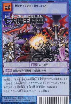 Advent of the Seven Great Demon Lords Bo-1086 (DM)