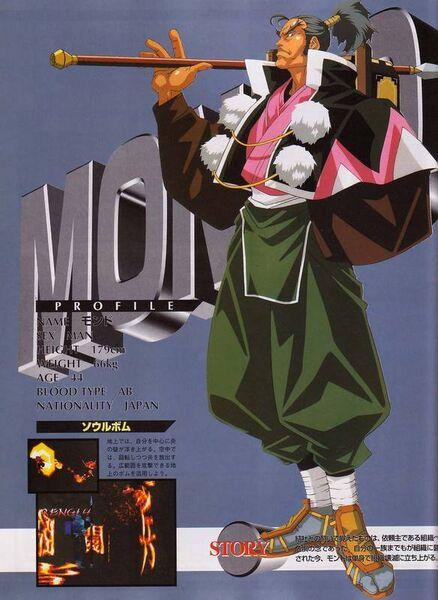 File:Mondo bat3.jpg
