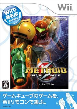 New Play Control! Metroid Prime boxart