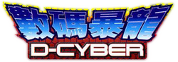 Digimon Topic (anime) 250px-Dcyber_logo