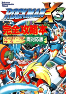 MMX3Guidebook