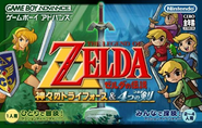 The Legend of Zelda - A Link to the Past &amp; Four Swords (Japan)