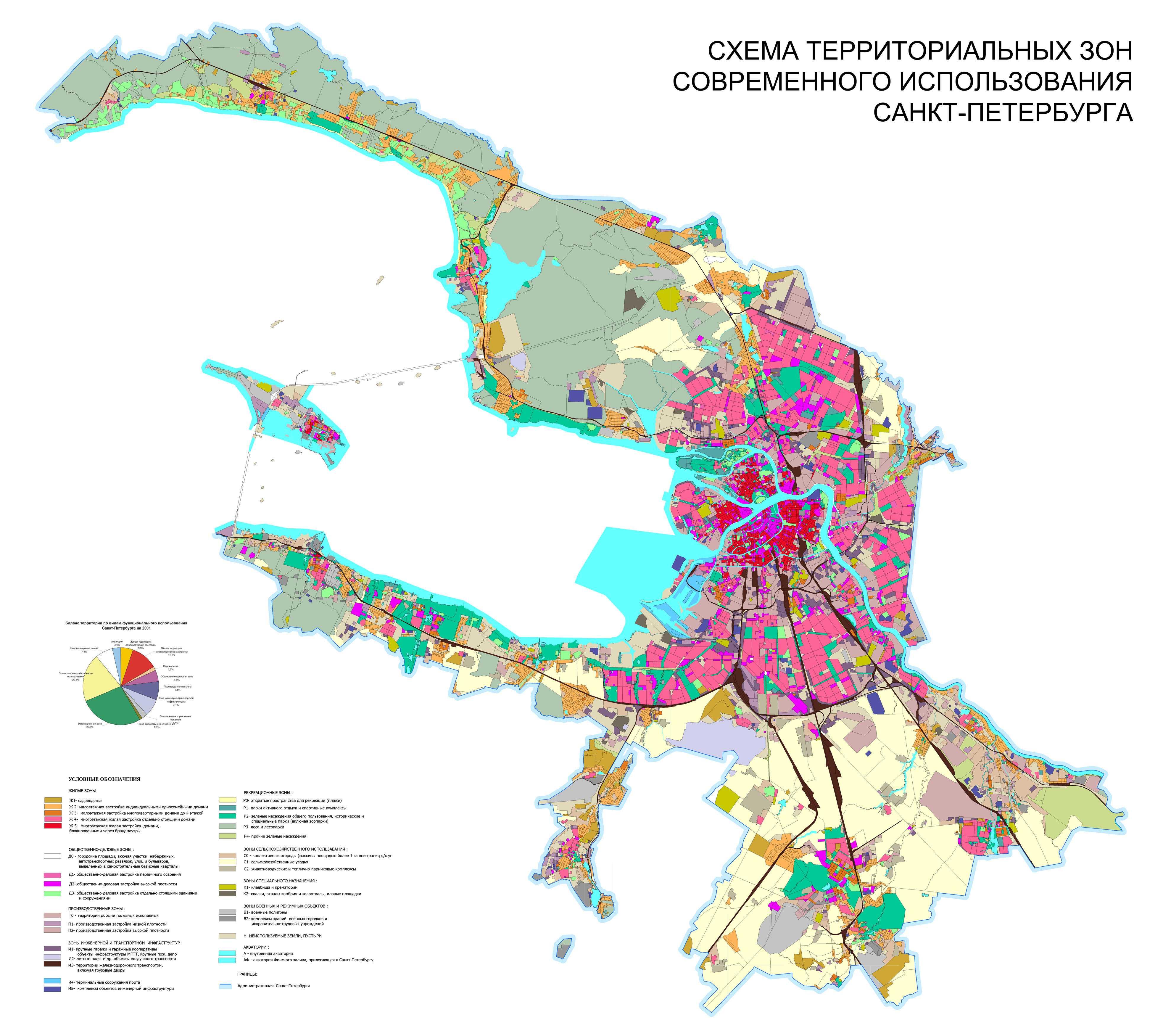 Схема территориальных зон современного использования Санкт-Петербурга.