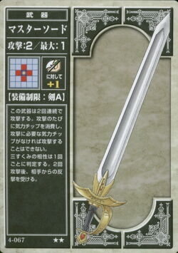 Master Sword (TCG)