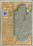 Warp Staff (TCG)