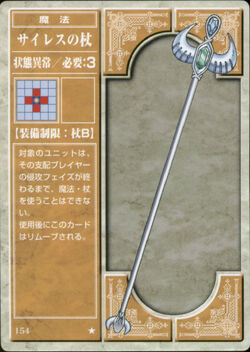 Silence Staff (TCG)