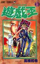 YugiohOriginalManga-VOL09-JP