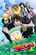 Beelzebub Anime