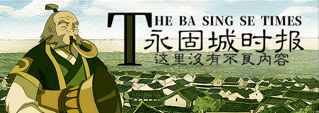 Ba Sing Se Times Banner