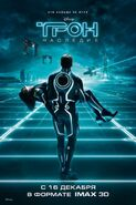 Tron legacy dramatic poster1