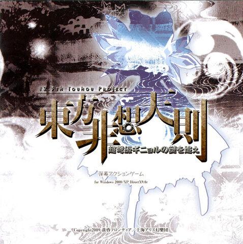 Touhou 12.3 - Hisoutensoku 478px-Th123