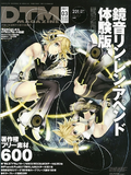 Illu Vocaloid Kagamine RinLen Append-DTM