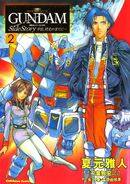 Gundam Space, to the End of a Flash Vol.2