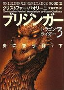 Inheritance Japan E03V03G Brisingr
