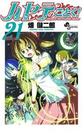 Hayate-no-Gotoku-Volume-21