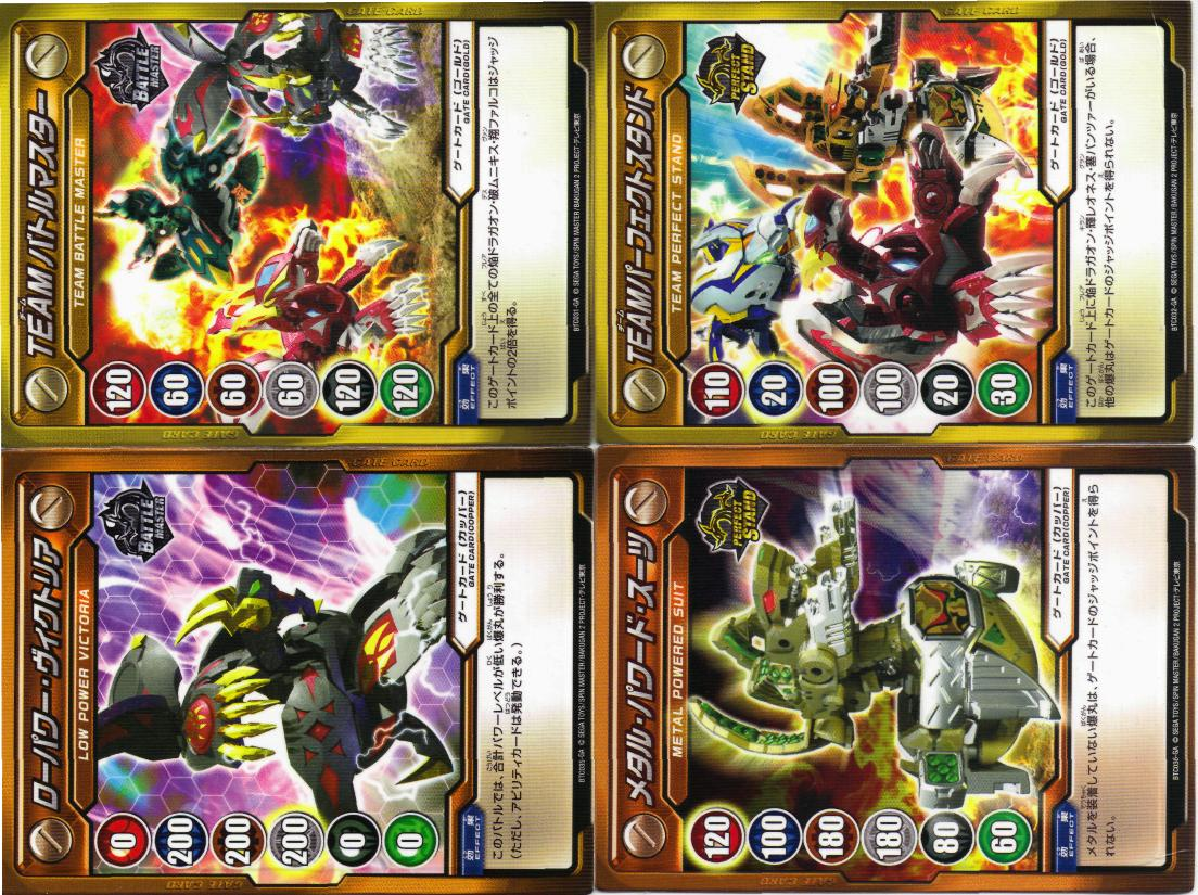 Bakugan Gate Cards