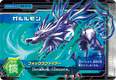Garurumon DM6-03 (SDT)