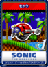 Sonic the Hedgehog (16-bit) 01 Motobug