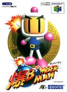 Bomberman 64 JP Box
