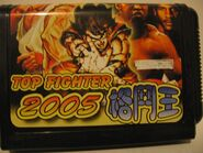 Top Fighter 2005