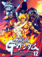 G-gundam-dvd12