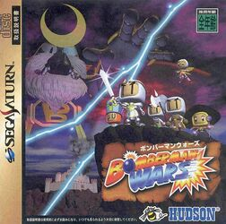 Bomberman Wars Saturn Box
