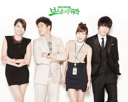 Protect the Boss2.jpg
