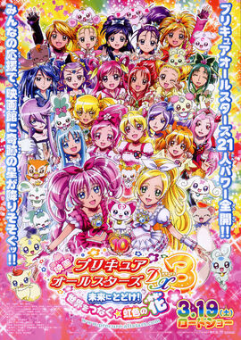 Pretty-Cure-All-Stars-DX-3-Movie-pretty-cure-18318469-1073-1515