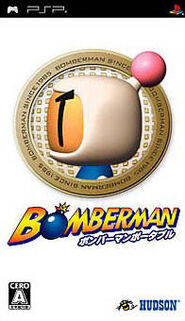 Bomberman PSP JP Front
