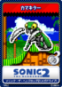 Sonic the Hedgehog 2 MD - 10 Slicer